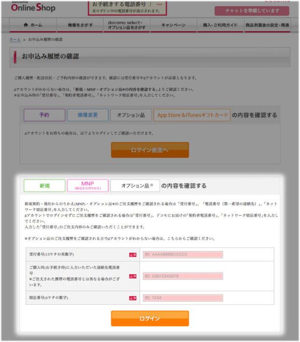 ドコモオンラインショップの開通の手続きのためのログイン画面