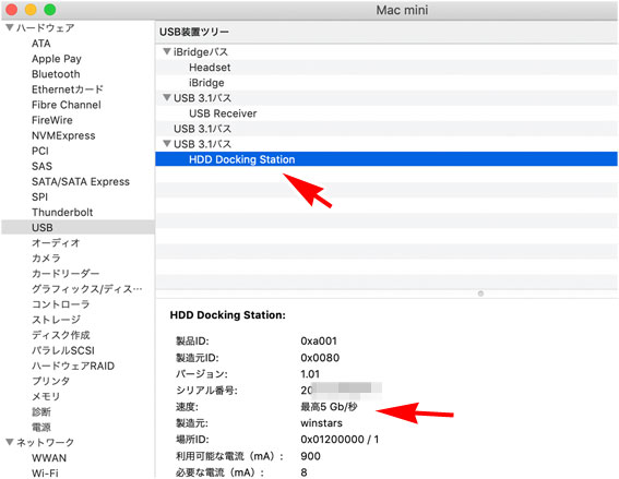 USB3.1のバスでHDD Docking Stationをみる