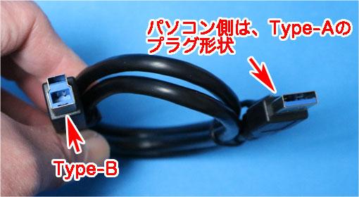 USB3.0ケーブルのプラグ形状