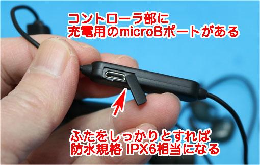 Engine の充電用USBポート