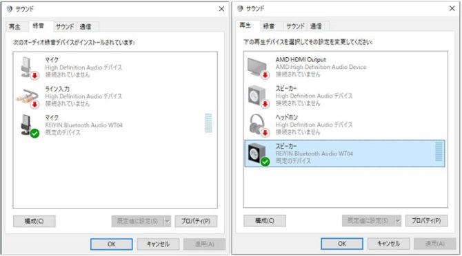 REIYIN Bluetooth オーディオデバイス