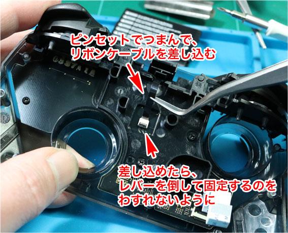 リボンケーブルを差し込んでフリップロックタイプコネクタのレバーで固定