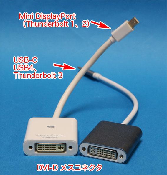 USB-CとMiniDisplayPortのDVI-Dアダプタ