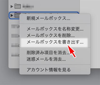 右クリックして「メールボックスを書き出す」