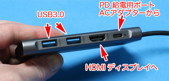 USBドッキングステーション
