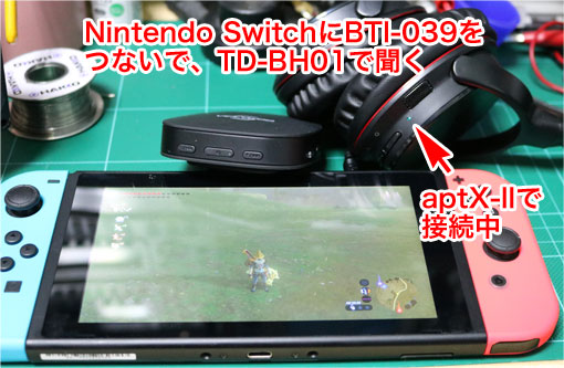 BTI-039(TX)とNintendo-Switch