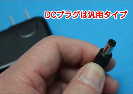 EHD-603NのDCプラグ