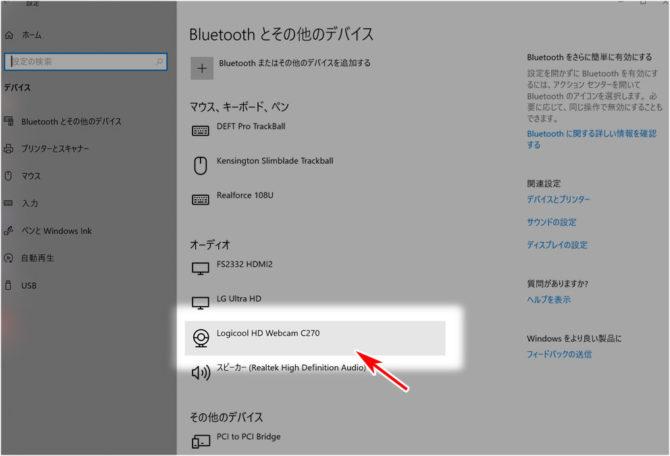 Bluetoothとその他のデバイスで、c270を確認