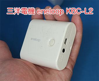 モバイルブースター モバブ 三洋電機 eneloop KBC-L2
