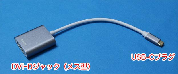 Benfei USB-C to DVI-D アダプター
