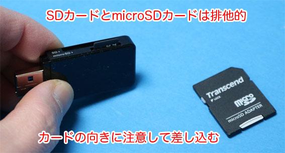 RDF5にmicroSDカードをいれる