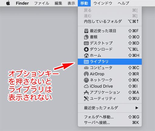 「移動」に「ライブラリ」を表示するにはオプションキーを押しながら