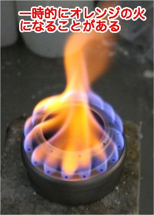 アルコールストーブのオレンジの火