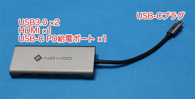 NOVOO USB-C ドッキングステーション
