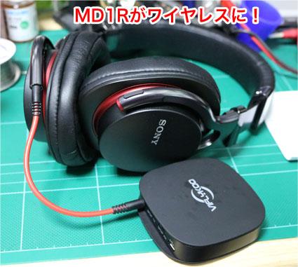 BTI-039とMD1R