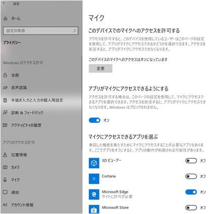 設定 → プライバシー → マイク