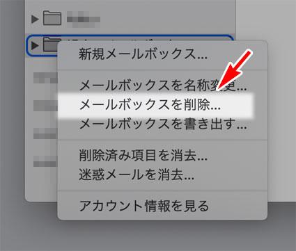 メールボックスを削除