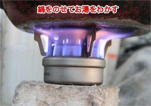 アルコールストーブで鍋のお湯を沸かす