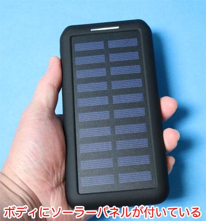 ソーラー付きモバイルバッテリー PowerBank ExpressE1