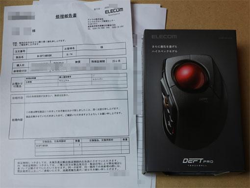 修理伝票と交換品のM-DPT1MRXBK