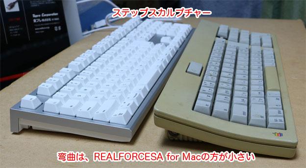 Apple標準キーボードとREALFORCESAforMacのステップスカルプチャーの違い
