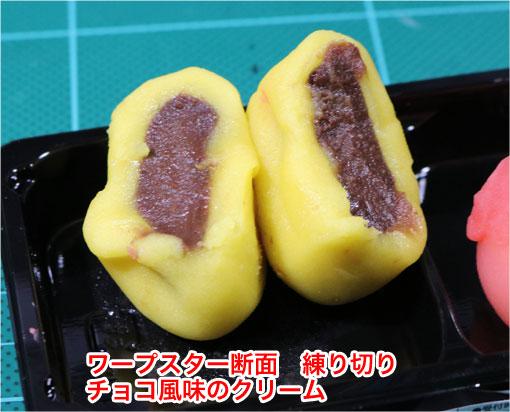 ワープスターの断面 チョコ味のクリーム