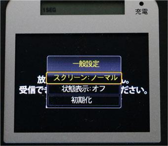 YTM-RTV200の一般設定/アスペクト比を「ノーマル」にする