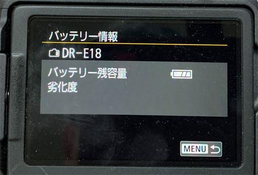 LP-E17互換バッテリー EOS Kiss X8iでの表示