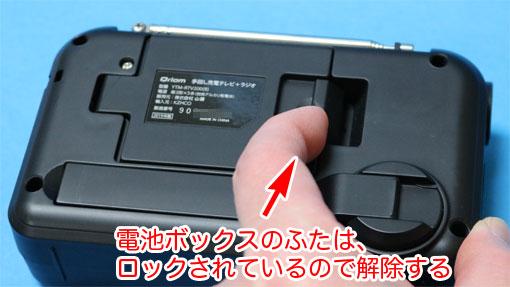YTM-RTV200の電池ボックスのロックを解除