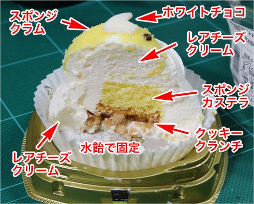 ひよこレアチーズケーキ断面