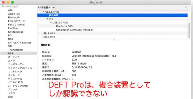 MacのシステムレポートでDEFTProを見る