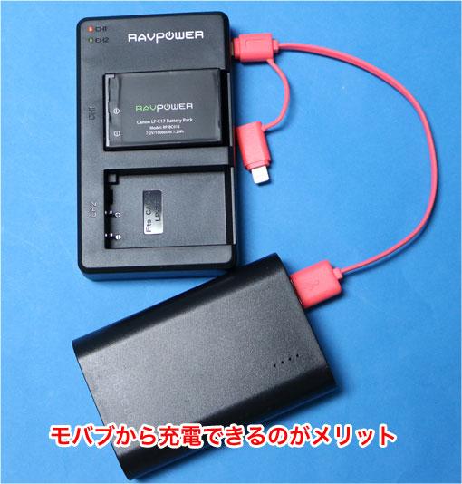LP-E17互換バッテリーは、モバイルバッテリーで充電できる