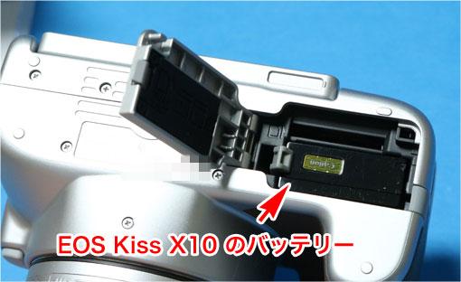 EOS Kiss X10のバッテリー