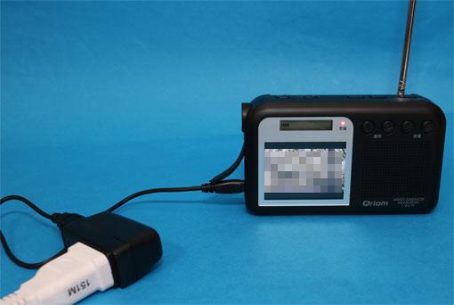 YTM-RTV200をACアダプターで充電