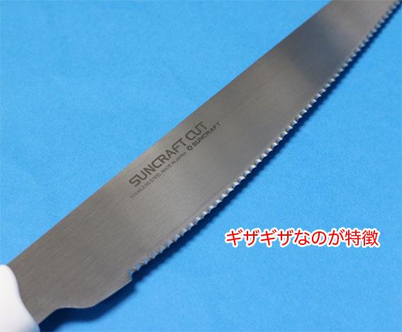 パン切りナイフの刃はギザギザ