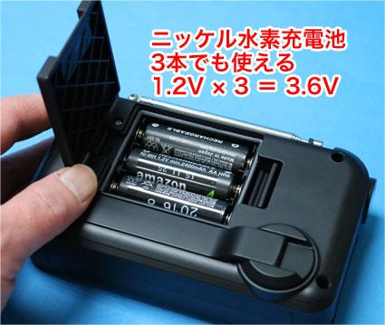 YTM-RTV200にニッケル水素充電池