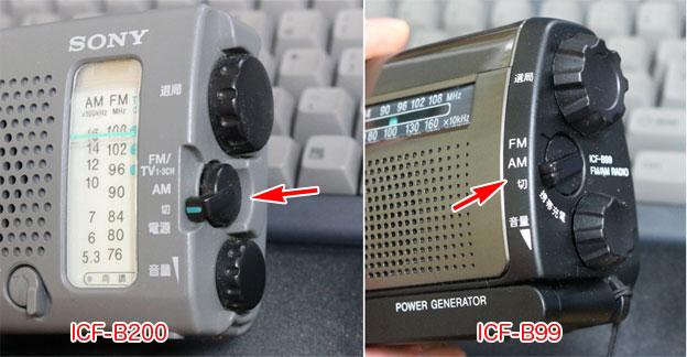 SONYのラジオ ICF-B200とICF-B99のスイッチ