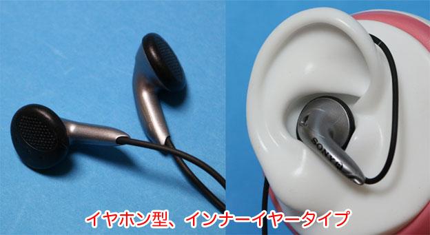 イヤホン / インナーイヤホン型 シュア掛け