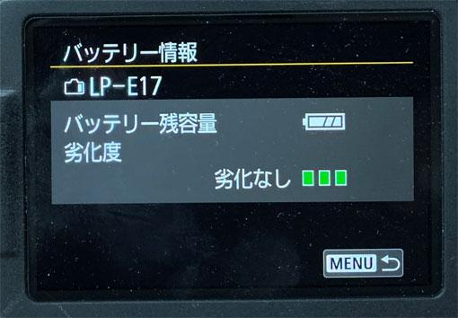 LP-E17純正表示 EOS Kiss X8iでの表示
