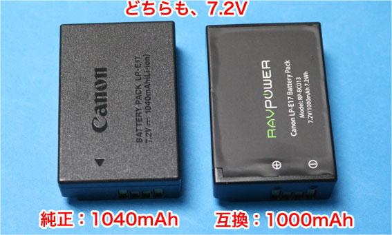 LP-E17互換バッテリーの方が容量が少ない