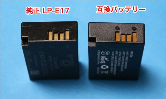 LP-E17 純正と互換の比較 LP-E17比較