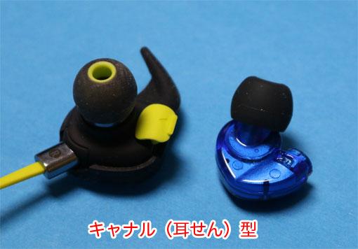 キャナル型 耳せん型のイヤホン