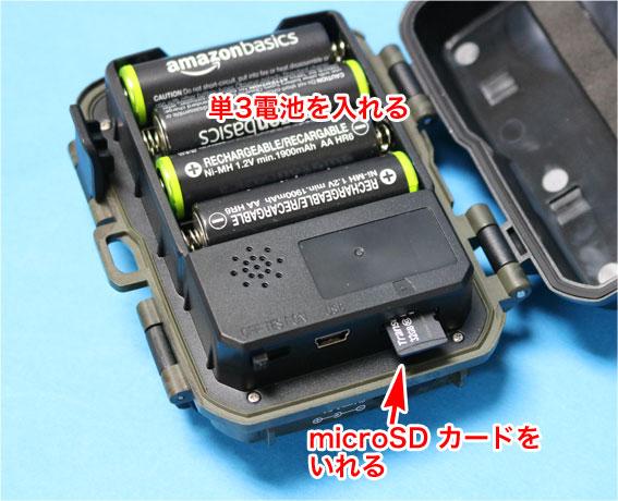 Enlleo-トレイルカメラに電池をいれる