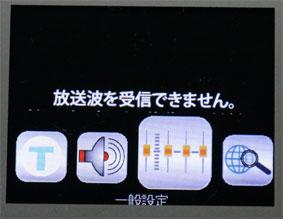 メイン画面で、TV設定ボタンで開く
