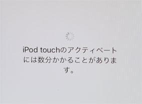 iPod touch 7 アクチベーション