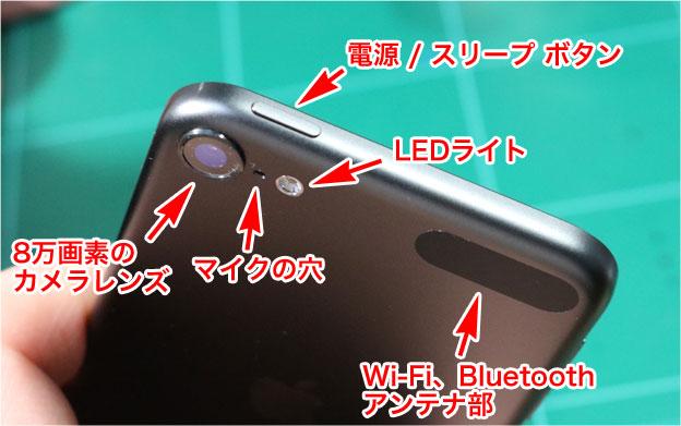 iPod touch 7 カメラ、電源ボタン部