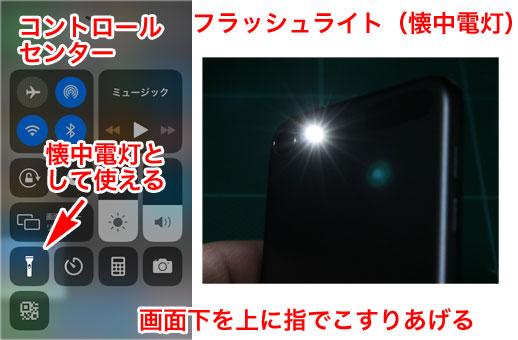 iPod touch 7 フラッシュライトとコントロールセンター