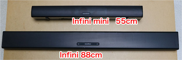 Soundcore Infini mini とInfiniの幅の違い