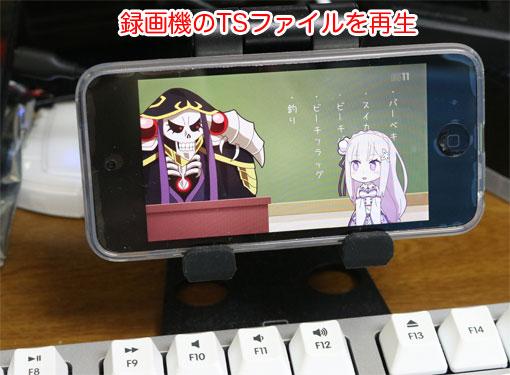 iPod touch 7 で PC録画機のTSファイルをnPlayerで見る