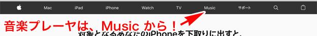 iPod touchのページは、Musicのタグから